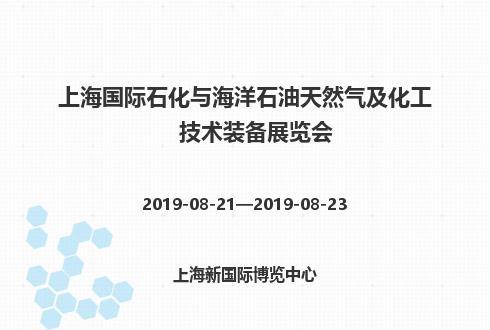 2019年上海国际石化与海洋石油天然气及化工技术装备展览会