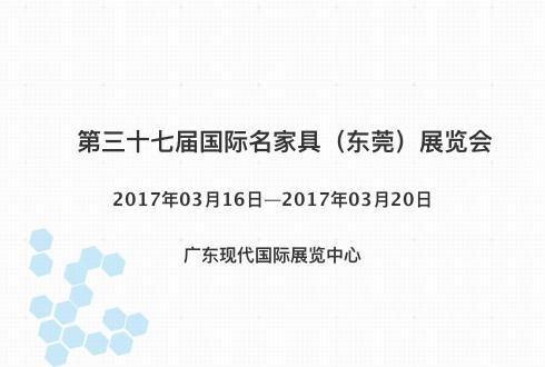 第三十七届国际名家具(东莞)展览会