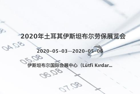 2020年土耳其伊斯坦布尔劳保展览会