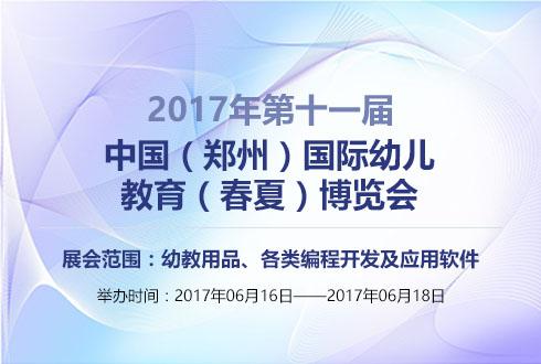 2017年河南第十一届中国(郑州)国际幼儿教育(春夏)博览会