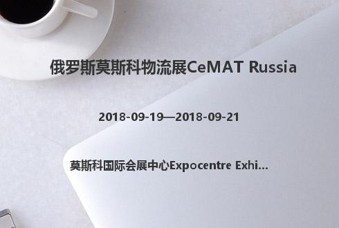 俄罗斯莫斯科物流展CeMAT Russia