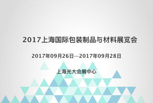 2017上海国际包装制品与材料展览会