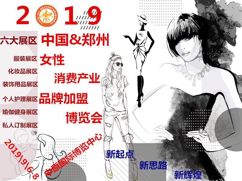2019中国(郑州)国际女性消费产业暨品牌加盟博览会