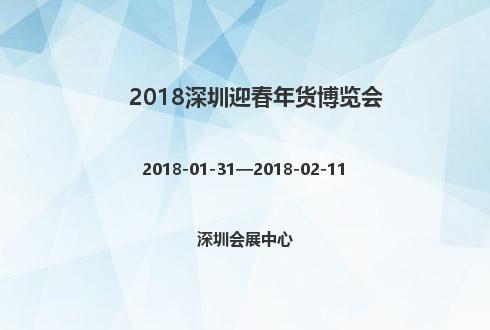 2018深圳迎春年货博览会