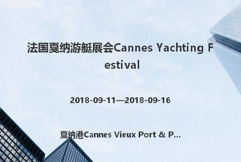 法国戛纳游艇展会Cannes Yachting Festival