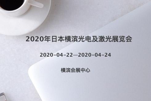 2020年日本横滨光电及激光展览会