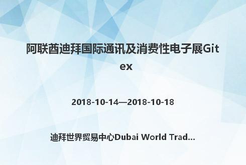 阿联酋迪拜国际通讯及消费性电子展Gitex