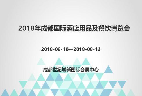 2018年成都国际酒店用品及餐饮博览会