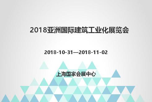 2018亚洲国际建筑工业化展览会