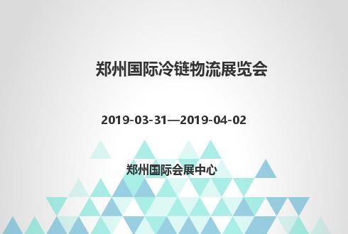 2019年郑州国际冷链物流展览会