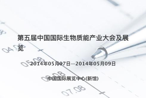 第五届中国国际生物质能产业大会及展览
