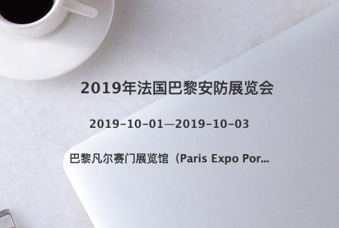 2019年法国巴黎安防展览会