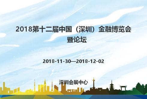 2018第十二届中国(深圳)金融博览会暨论坛