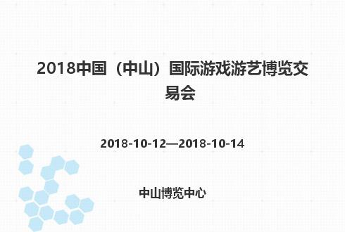 2018中国(中山)国际游戏游艺博览交易会