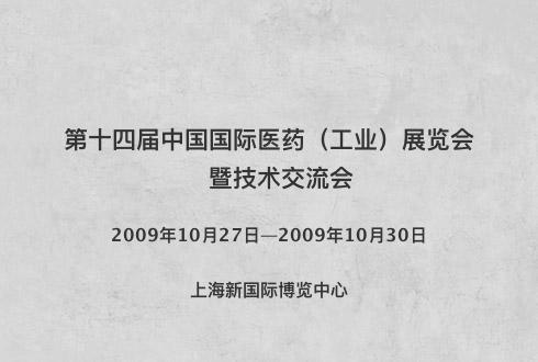 第十四届中国国际医药(工业)展览会暨技术交流会