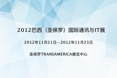 2012巴西(圣保羅)國際通訊與IT展