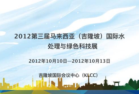 2012第三届马来西亚(吉隆坡)国际水处理与绿色科技展