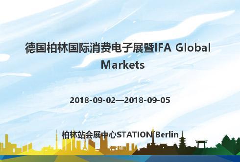 德国柏林国际消费电子展暨IFA Global Markets