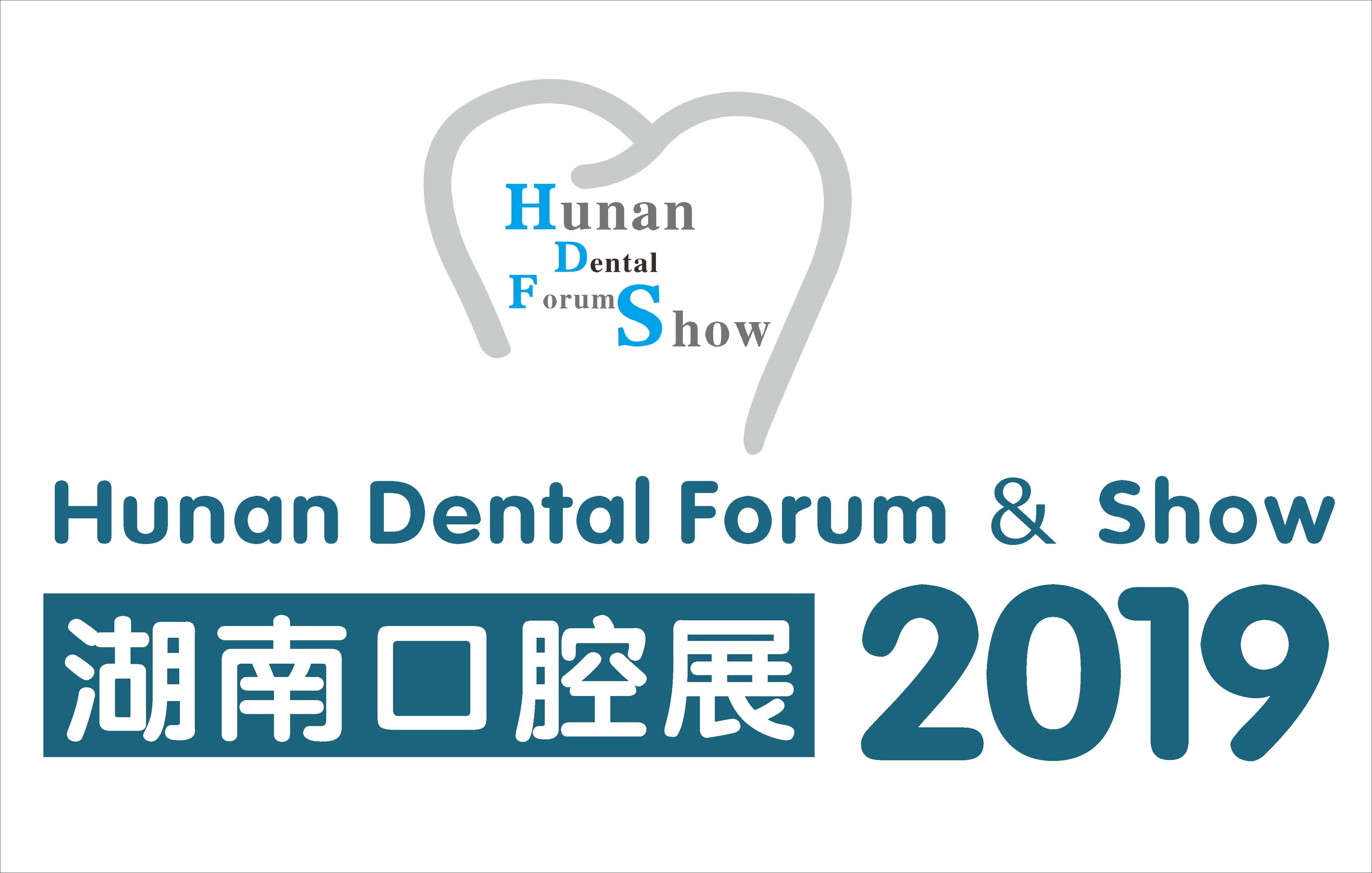 2019第五屆中國(湖南)口腔醫療設備器材展覽會暨口腔學術研討會