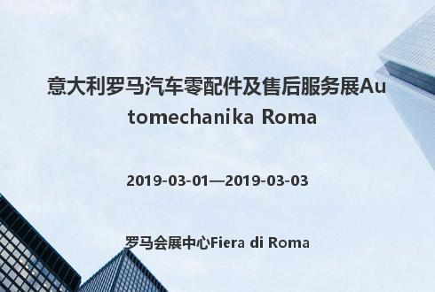 意大利罗马汽车零配件及售后服务展Automechanika Roma