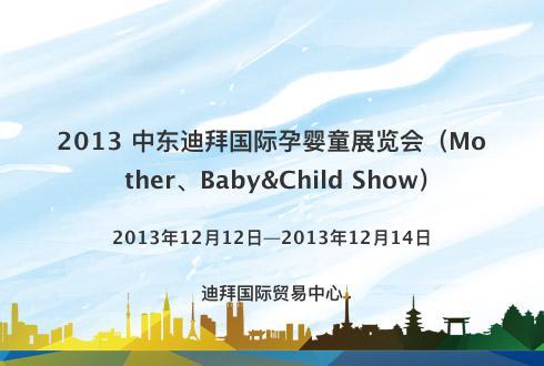 2013 中东迪拜国际孕婴童展览会(Mother、Baby&Child Show)