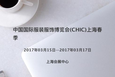 中国国际服装服饰博览会(CHIC)上海春季