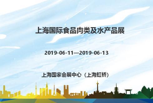 2019年上海国际食品肉类及水产品展
