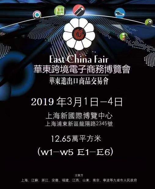 2019年中国华东进出口商品交易会