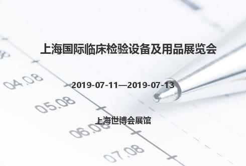 2019年上海国际临床检验设备及用品展览会