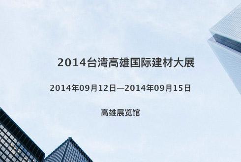 2014台湾高雄国际建材大展