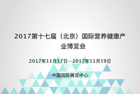 2017第十七届(北京)国际营养健康产业博览会