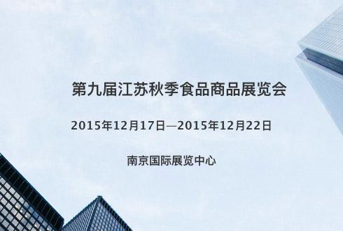 第九届江苏秋季食品商品展览会