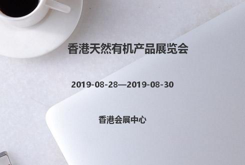 2019年香港天然有机产品展览会
