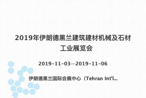2019年伊朗德黑兰建筑建材机械及石材工业展览会