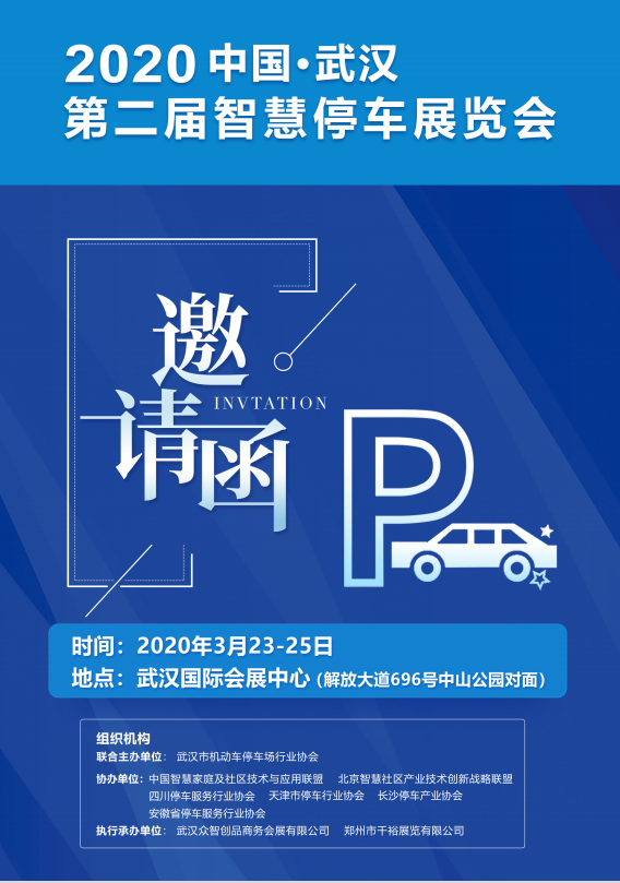 2020第二屆中國(武漢)智慧停車與立體車庫博覽會