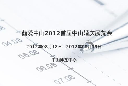 囍爱中山2012首届中山婚庆展览会