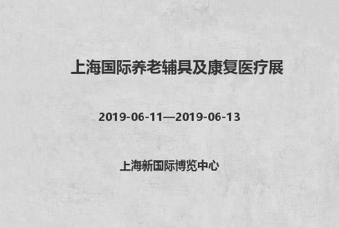 2019年上海国际养老辅具及康复医疗展