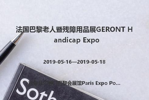 法国巴黎老人暨残障用品展GERONT Handicap Expo