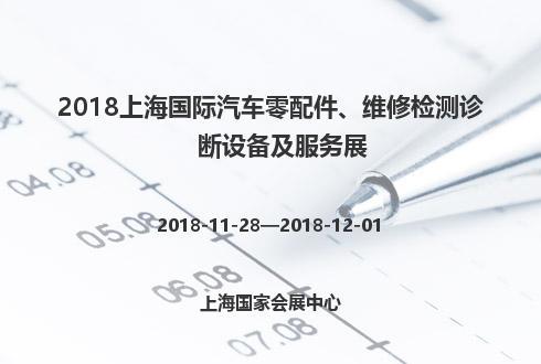 2018上海国际汽车零配件、维修检测诊断设备及服务展