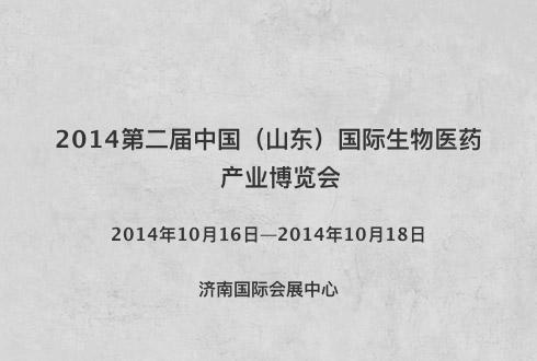 2014第二届中国(山东)国际生物医药产业博览会