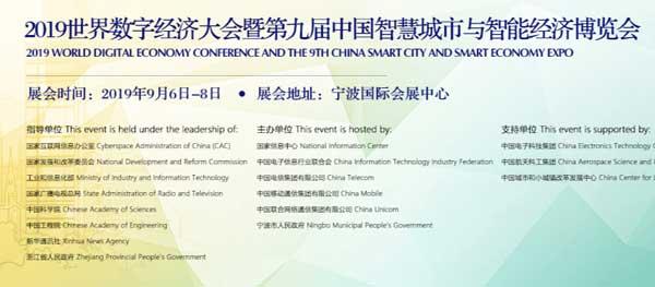 2019世界数字经济大会暨第九届中国智慧城市与智能经济博览会