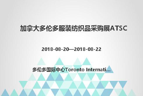 加拿大多伦多服装纺织品采购展ATSC