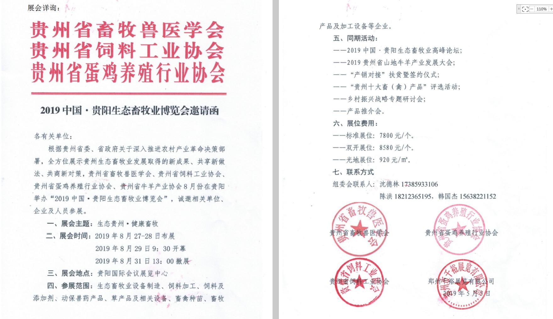 2019中国(贵阳)生态高效畜牧业交易会