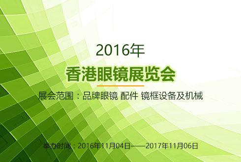 2016年香港眼镜展览会