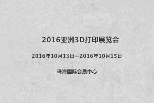2016亚洲3D打印展览会