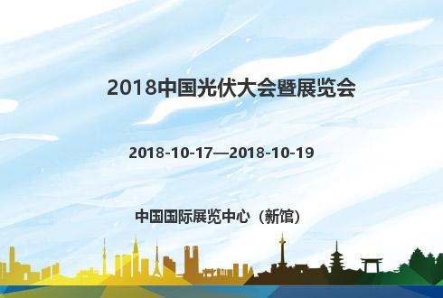 2018中国光伏大会暨展览会