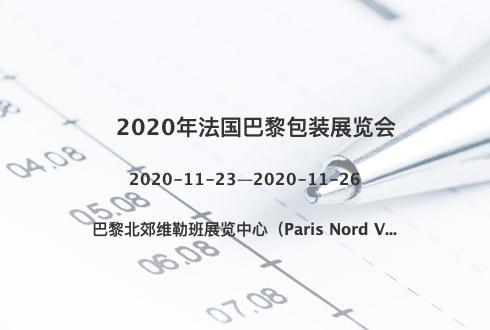 2020年法国巴黎包装展览会