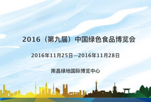 2016(第九届)中国绿色食品博览会