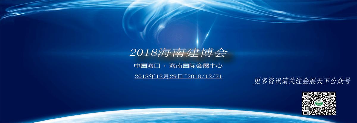 2018海南建博会