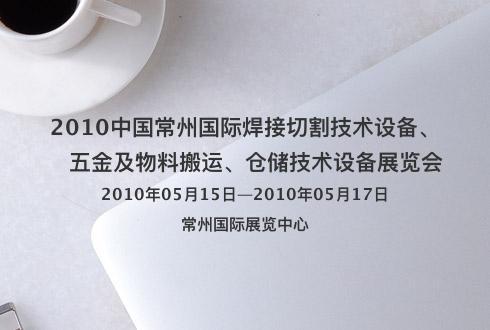 2010中国常州国际焊接切割技术设备、五金及物料搬运、仓储技术设备展览会